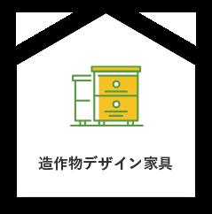造作物デザイン家具